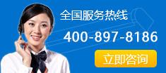 全国服务热线400-897-8186