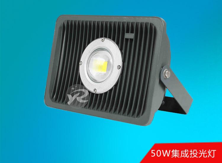 50-150W集成投光灯