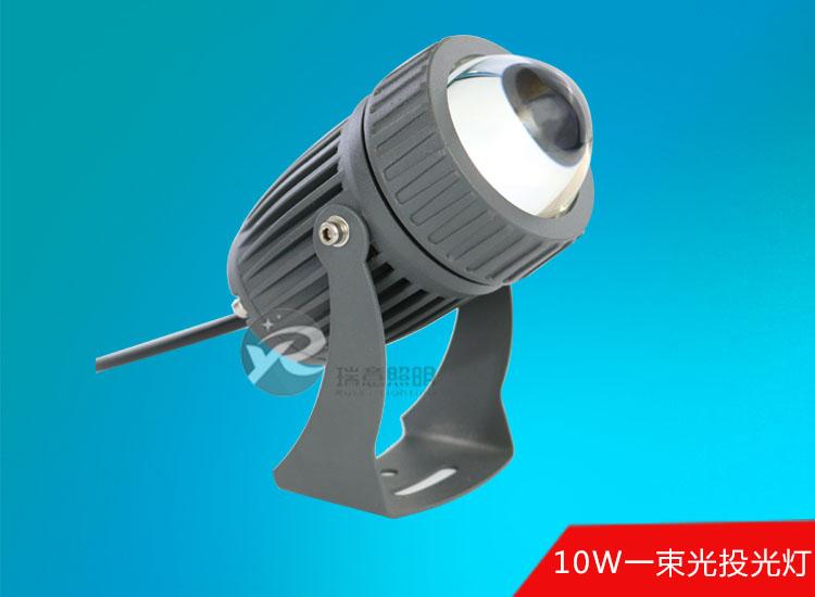 10W|27W|36W一束光LED投光灯