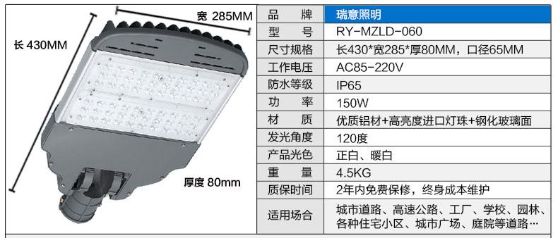 60W模组路灯参数