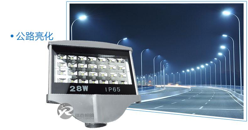 平板路灯应用-1