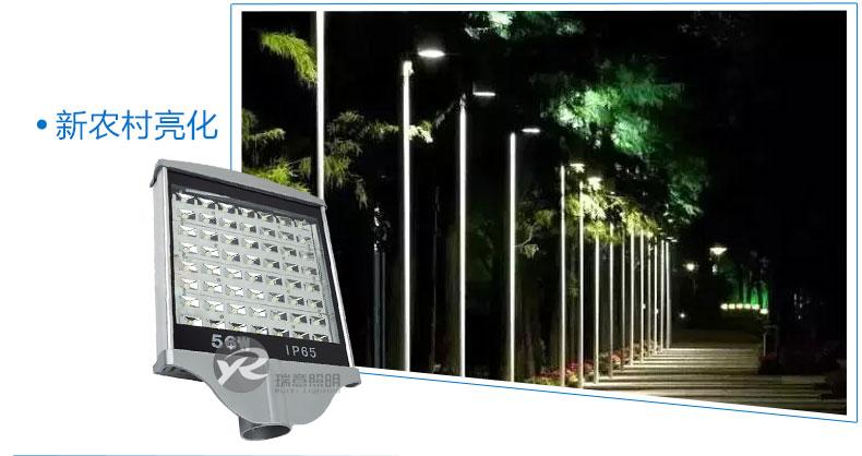 平板路灯应用-3