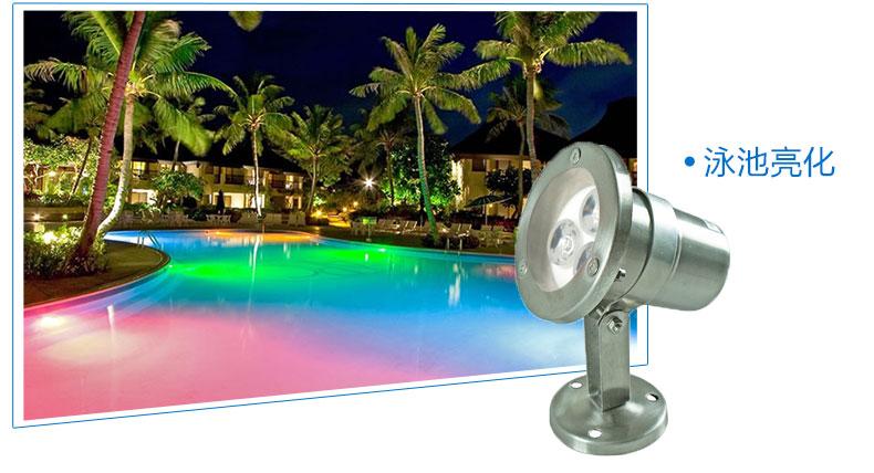 3W变色水底灯应用-2