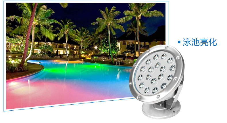 18W防水水底灯应用-2