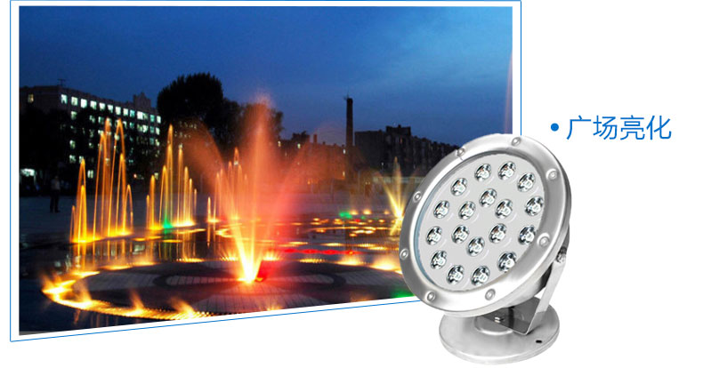 18W防水水底灯应用-4