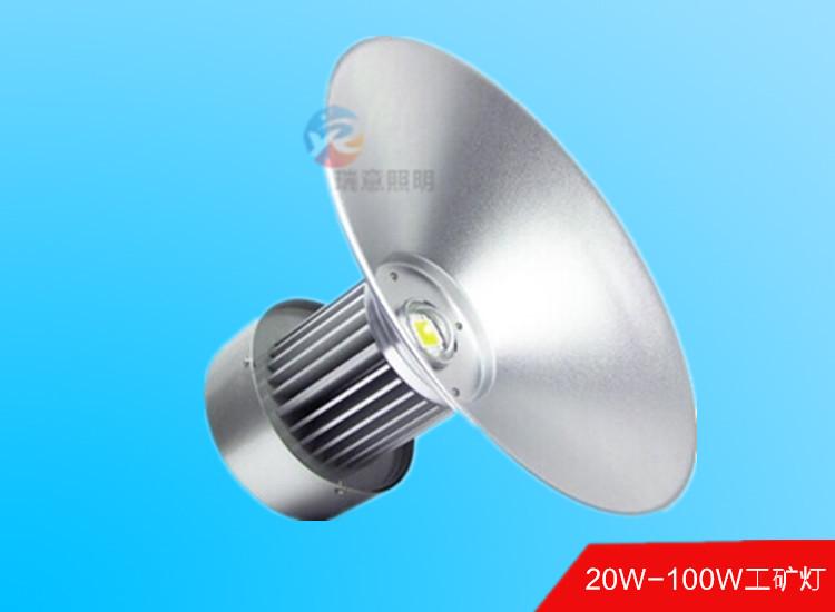 20W-100W厂房车间LED工矿灯