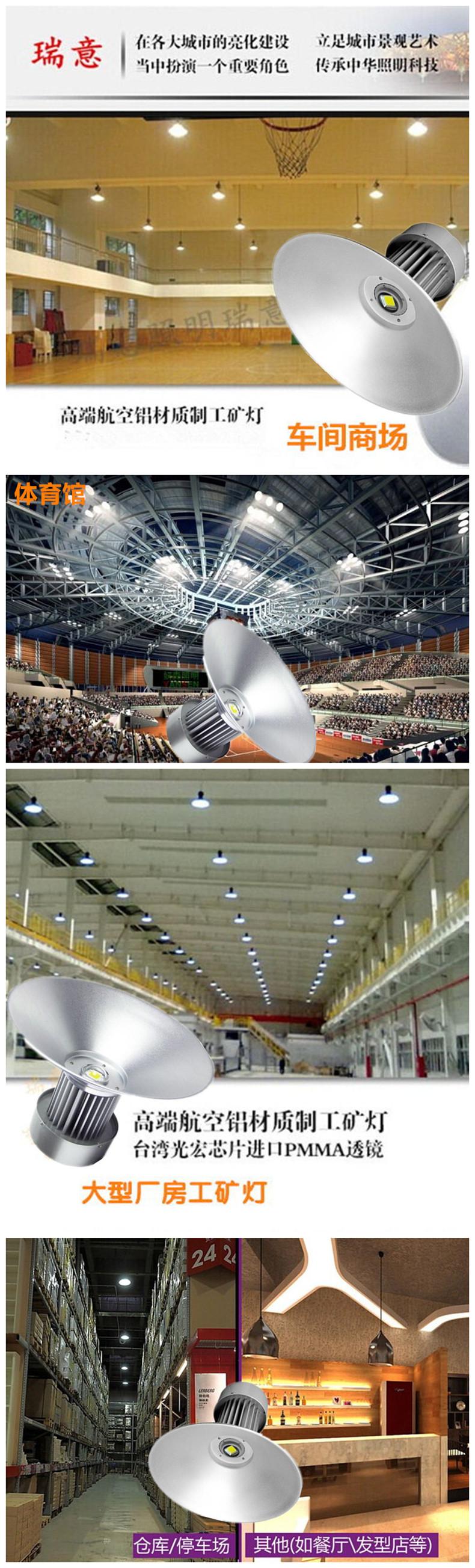 20W-100W厂房车间LED工矿灯应用图