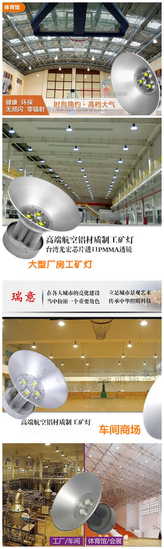 150W200W球场体育馆LED工矿灯应用图