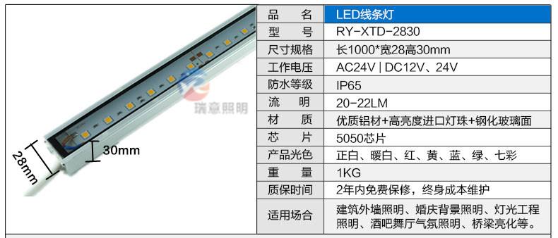 28*30金黄光LED线条灯参数图