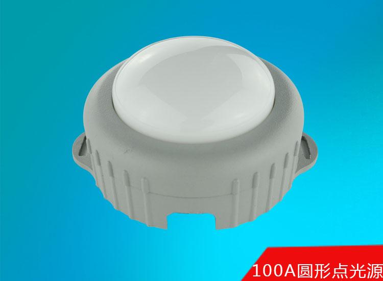 Φ100A圆形LED点光源