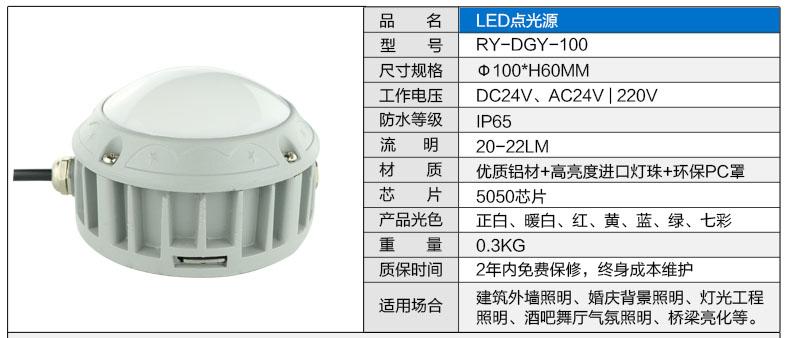 Φ100圆形LED点光源参数图