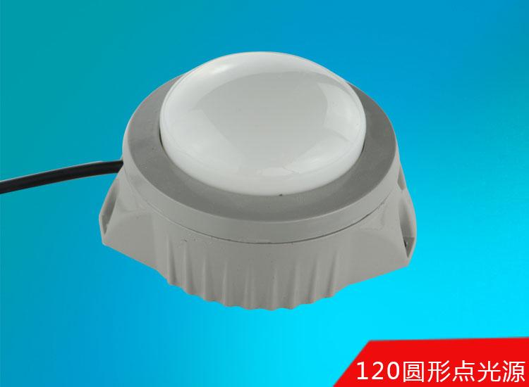 Φ120圆形LED点光源
