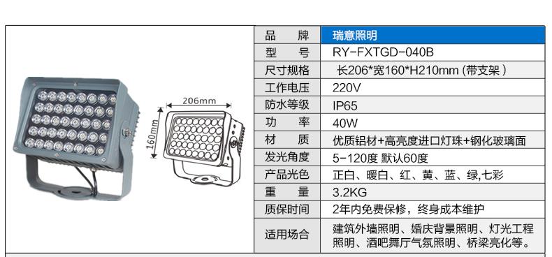 40W方形LED投光灯参数