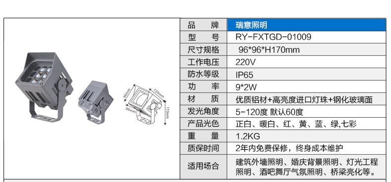 9W-60W正方形LED投光灯 LED投光灯