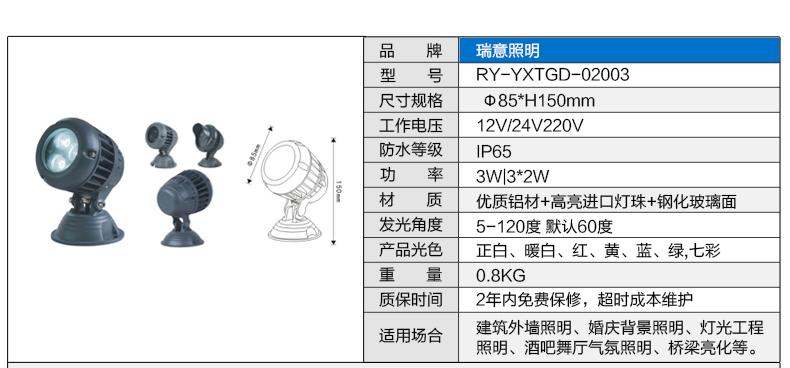 3W6W带档板大功率LED投光灯参数