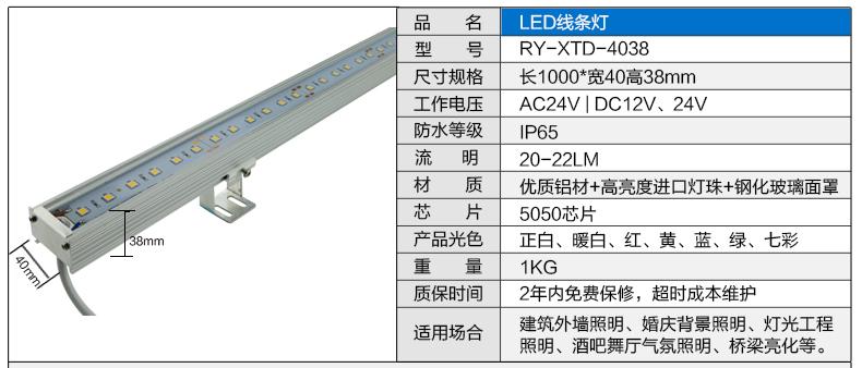 4038外控LED线条灯参数