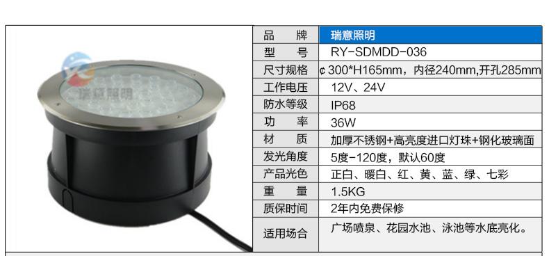 36W304不锈钢嵌入式水底地埋灯参数图