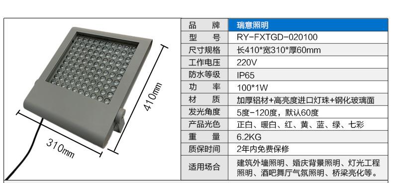 16W-100W方形LED投光灯参数